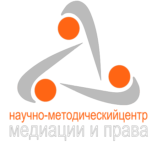 «Scientific and Methodological Center for Mediation and Law»